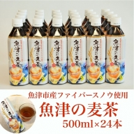 魚津産六条大麦と北アルプスの水で作った魚津の麦茶500ml×24本 むぎ茶 ペットボトル