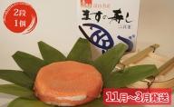 【11~3月発送・常温発送】ますの寿司 2段1個 ますのすし 鱒ずし 鱒寿司 ます寿司