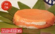 【11~3月発送・常温発送】ますの寿司 2段2個 ますのすし 鱒ずし 鱒寿司 ます寿司
