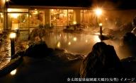 【札幌発】ANAプレミアムクラスで行く 金太郎温泉峰の界露天風呂付スイートルーム1泊2日