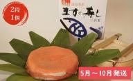【5~10月発送】ますの寿司 2段1個 ますのすし 鱒ずし 鱒寿司 ます寿司