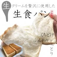 20-730.パンのピノキオ特製 ふんわり生食パン2斤セット