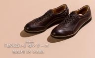 倭イズム 鹿革紳士靴 YA3301 ダークブラウン
