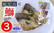 A1-4714/ぶり洋風嘉肴3点セット