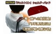 【ふるさと納税】【3色から選択可能】ジェルトロン トート用ショルダーパッド