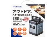 ポータブル電源 PORTABLE POWER STATION 52500mAh OWL-LPBL52501-GM