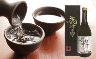 日本酒『麗峰の雫』特別純米酒720ml×3本 利尻麗峰湧水使用