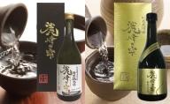日本酒『麗峰の雫』特別純米酒720ml×2本・純米大吟醸720ml×1本セット 利尻麗峰湧水使用