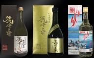 日本酒『麗峰の雫』特別純米酒720ml×1本・純米大吟醸720ml×1本・利尻昆布焼酎720ml×1本セット