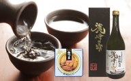 日本酒『麗峰の雫』特別純米酒720ml×1本・利尻島産アワビ醤油煮缶詰1個セット