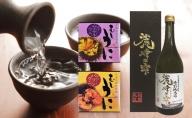 日本酒『麗峰の雫』特別純米酒720ml×1本・利尻島産蒸しウニ缶詰(キタムラサキウニ)1個・利尻島産蒸しウニ缶詰(バフンウニ)1個セット