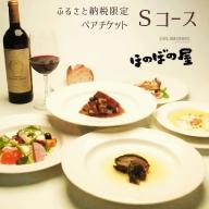 【ふるさと納税】京都舞鶴 【フレンチレストラン ほのぼの屋】 ふるさと納税限定 Sコースペアチケット(ランチ、ディナーどちらでもご利用いただけます)