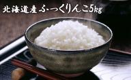 函館育ち ふっくりんこ 5kg