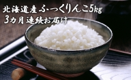 【3カ月連続】函館育ち ふっくりんこ 5kg