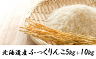 函館育ち ふっくりんこ 10kg+5kg