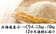 【12カ月連続】函館育ち ふっくりんこ 10kg+5kg