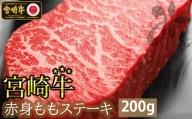 宮崎牛赤身ステーキカット200g(100g×2)