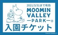 MOOMINVALLEY PARK入園チケット2枚セット[有効期限2021年3月31日]