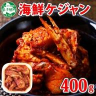 555. 【年内配送】 北海道 海鮮 ケジャン 1個 韓国 キムチ 蟹カニ かに 手作り 業務用 弟子屈 北国からの贈り物
