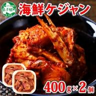 561.北海道 海鮮 ケジャン 2個 韓国 キムチ 蟹カニ かに 手作り 業務用 弟子屈 北国からの贈り物