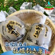 仙鳳趾産 牡蠣剥き身(1kg)【1059199】