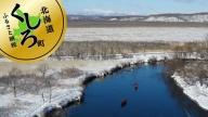 釧路湿原午後のウインターカヌー(カヌーのみ)<2名様分>【1081430】
