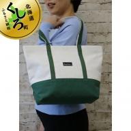 テント生地を活かした 手提げ袋「トウト」緑×白<出荷時期:受注発注のため、申込後3.5か月前後で出荷>【1083974】