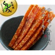 サーモンチーズジャーキー 80g×2個セット【1084117】