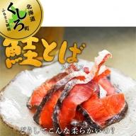 鮭とばスライス 150g×2個セット【1084127】