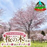 北海道釧路町の桜の木(1本)のオーナー権及びオーナー証【1085001】