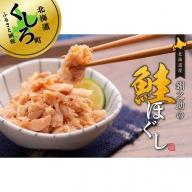 北海道産 焼鮭手ほぐし<10個セット>【1087834】
