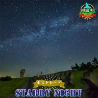 STARRY NIGHT<写真・ハガキサイズ1枚>【1090664】