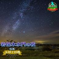 岩保木水門の夜<写真・A4サイズ1枚>【1090666】