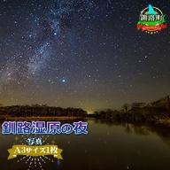 釧路湿原の夜<写真・A3サイズ1枚>【1090668】