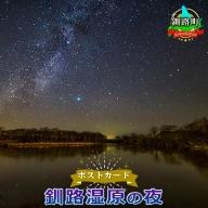 釧路湿原の夜<写真・ハガキサイズ1枚>【1090670】
