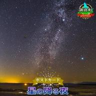 星の降る夜<写真・ハガキサイズ1枚>【1090673】