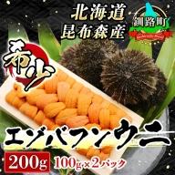 数量限定!釧路町昆布森産 高級生うに200g<エゾバフンウニ>【1092163】