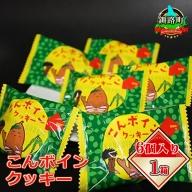 釧路町振興公社<ロ・バザール>こんボインクッキー(ナッツクリームクッキー)6個入り×1箱【1099738】