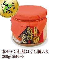 北海道産 本チャン紅鮭ほぐし瓶入り 200g×5個セット【1104704】