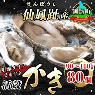 仙鳳趾産 活殻かき(80コ)≪90~140g≫牡蠣ナイフ2本付き<出荷時期:2021年8月~12月ごろ発送>【1105363】