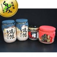 北海道産 焼鮭手ほぐし&本チャン紅鮭ほぐし&鬼塩の食べ比べセット【1106689】