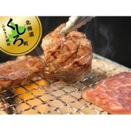 焼肉食材専門店トリプリしおた「ふるさと納税限定 北海道産牛焼肉セット」約4人前(約700g)【1116007】