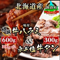 <北海道産牛使用>「特撰 味付牛ハラミ」(300g×2)と「ネギ塩牛タン」 (300g×1)のセット【1116012】