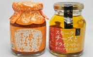 小豆島  島のパスタソース(ボロネーゼ)&スモークチーズとドライトマトのオリーブオイル漬けのセット
