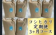 令和2年産 お米の定期便【コシヒカリの会 全3回】