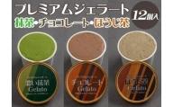 プレミアムジェラート 詰め合わせセット 濃い抹茶 チョコレート ほうじ茶(3種類×4個) アイスクリームセット 100mlカップ ゆあさジェラートラボラトリー