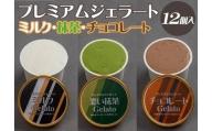 プレミアムジェラート 詰め合わせセット ミルク 濃い抹茶 チョコレート (3種類×4個) アイスクリームセット 100mlカップ ゆあさジェラートラボラトリー