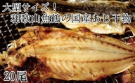 大型サイズ!和歌山魚鶴の国産あじ干物20尾