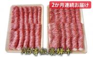 【2か月定期便】A5等級飛騨牛すき焼き・しゃぶしゃぶ用1kg ロース又は肩ロース肉