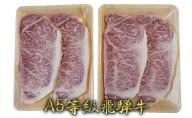 A5等級飛騨牛サーロインステーキ用1kg(1枚約250g×4枚)